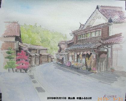 2009年05月10日 岡山県 吹屋ふるさと村