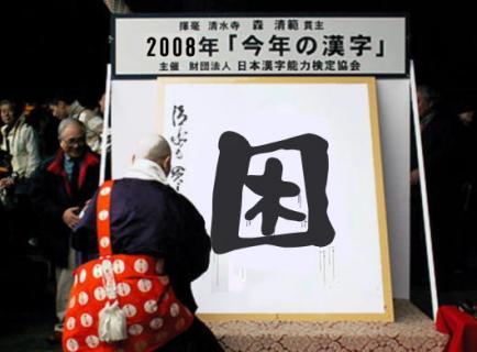 今年の漢字2008