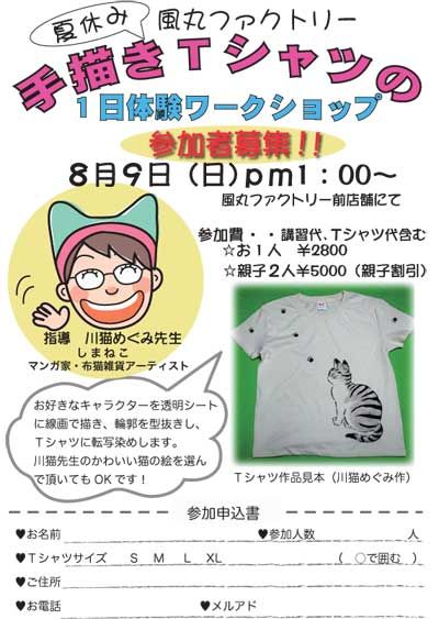 09.7Tシャツ教室チラシ