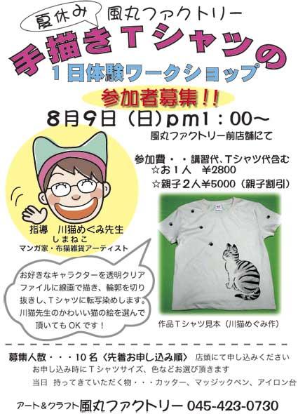 09.7Tシャツ教室ポスター