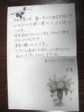 25.メッセージ-1