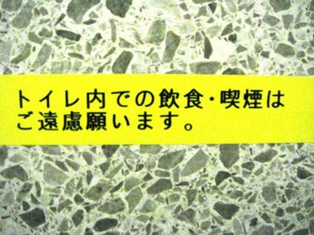 14.番外編トイレ