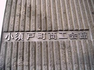 1.商工会(小)