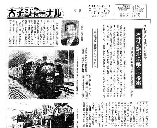 大子ジャーナルSL記事1R