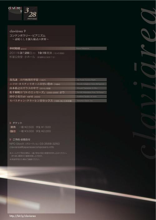 claviarea9_flyer_a4p1_convert_20110307101820[1]