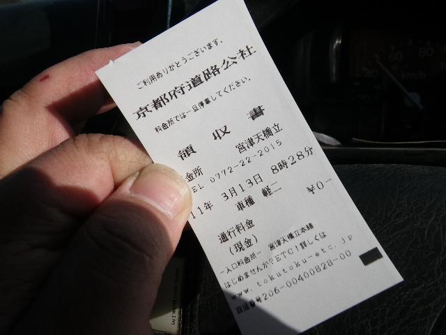 もちろん0円