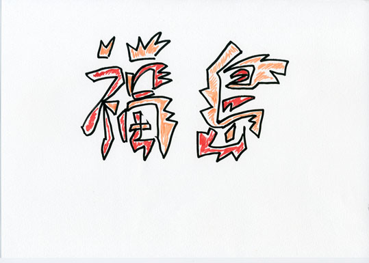 彦坂尚嘉。南相馬/福島絵文字ブログ