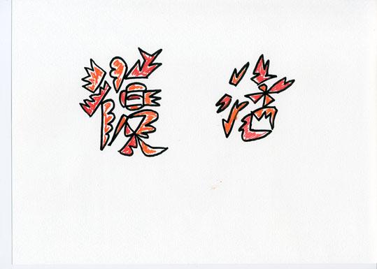 彦坂尚嘉。南相馬/復活絵文字ブログ