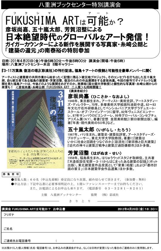 FUKUSHIMA ARTは可能か?ブログ用