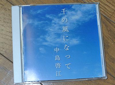 中島啓江CD~千の風になって~