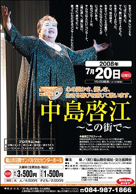 中島啓江さんのポスター