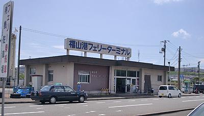 福山港フェリーターミナル