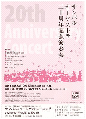 サンパルオーケストラ20周年記念演奏会