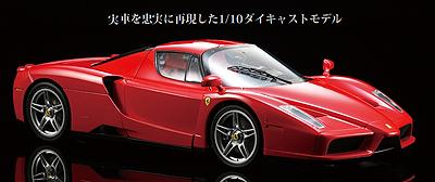 エンツォ・フェラーリ模型