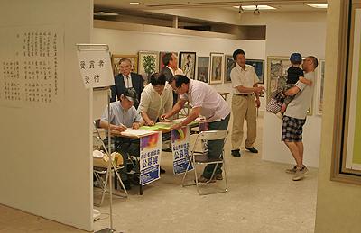 福山美術協会公募展
