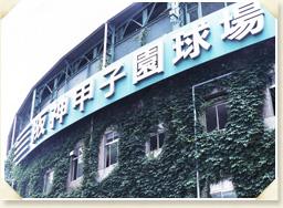 img_history02_甲子園画像
