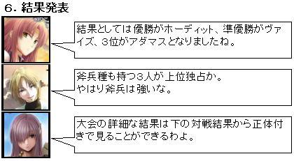 総評8_2