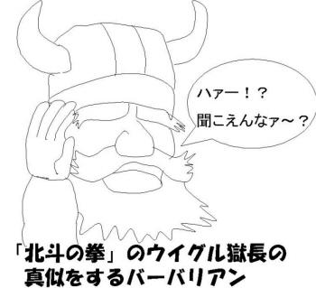 Barbarian_brog.jpg