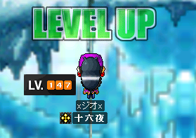 レベルアップ147
