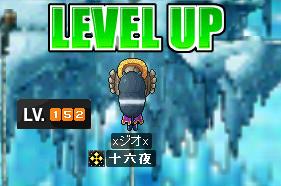 レベルアップ152