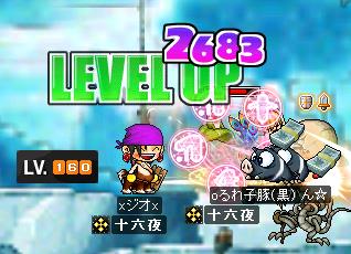 レベルアップ160