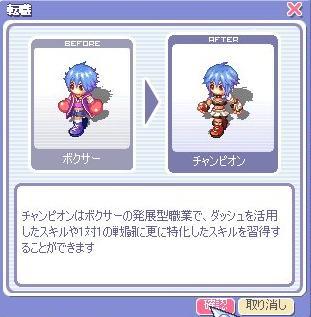 ボクサー→チャンピオン