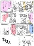 すおさんバレンタイン漫画