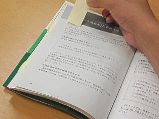 本に付箋を貼る(縦)