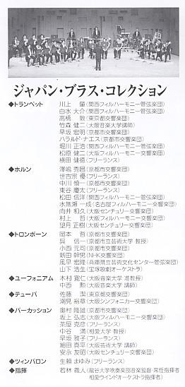 ジャパンブラスコレクション