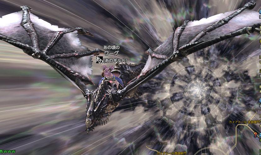 ドラゴン移動