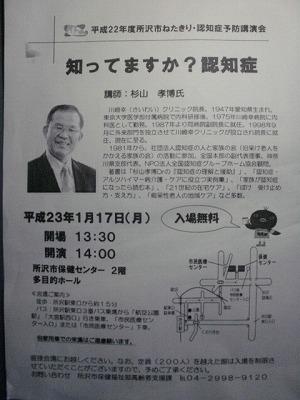 s-001_20110112213911.jpg