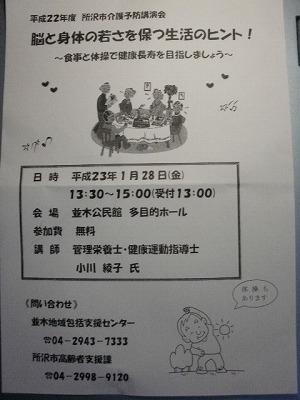 s-002_20110112213306.jpg