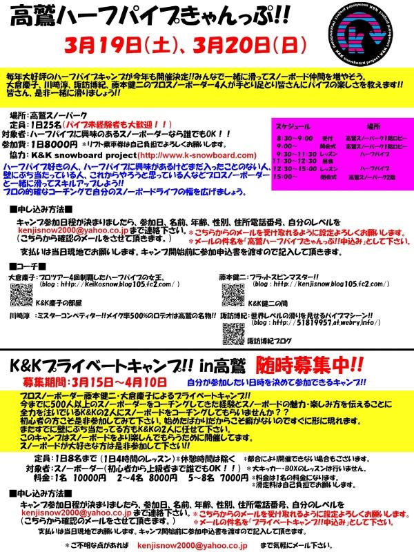 takasu2011.jpg
