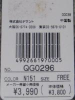 3,990円(3,800円)