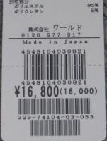16,800円(16,000円)