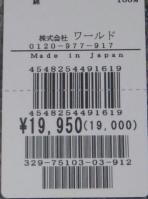 19,950円(19,000円)