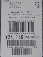 24,150円(23,000円)