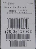 28,350円(27,000円)
