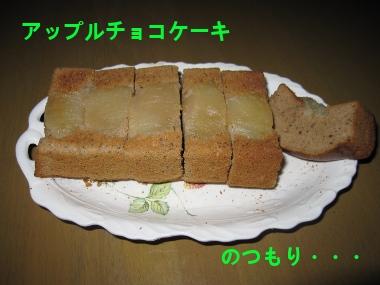 アップルチョコケーキ