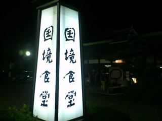 NEC_0191_20110918230933.jpg