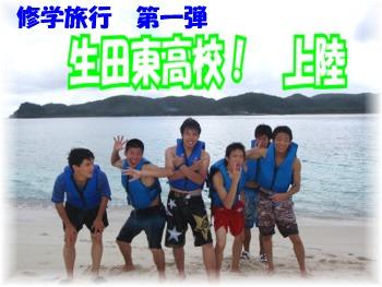 PA091854.mix 生田東高校 10.9