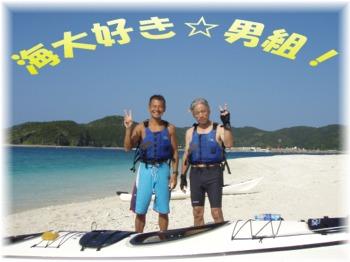 PA250011.mix 海大好き.男組