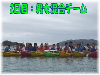 PA270031.mix ①混合チーム