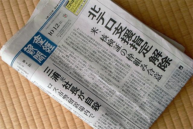 今朝の新聞_081012_001