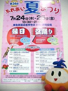 kittan 34natumatsuri kokuchi  blog