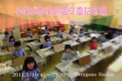 ふたば西保育園卒園記念展2011