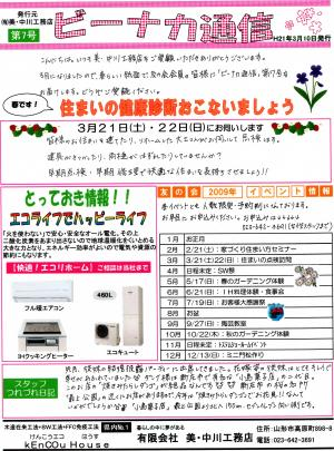 繝薙・繝翫き・捺怦蜿キ_convert_20090318192852