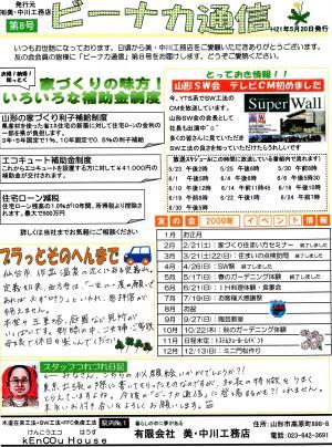 EPSON014_convert_20090520183148.jpg