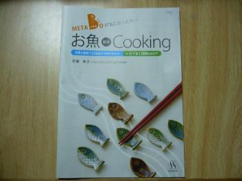 Pお魚レシピ7