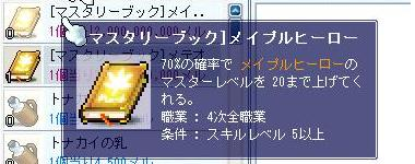 Maple3966.jpg